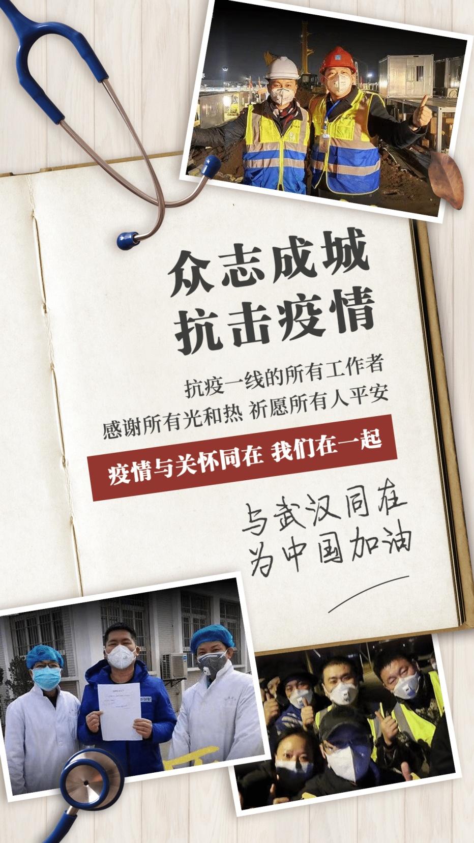武汉加油温情鼓励海报