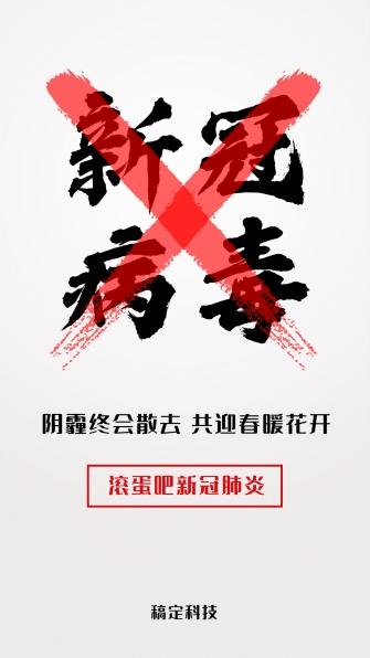 手机海报-病毒滚蛋