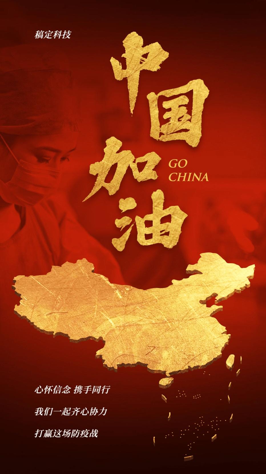 肺炎疫情中国加油武汉加油手机海报