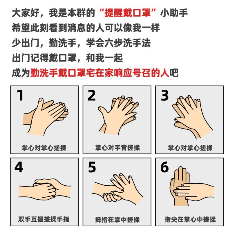 肺炎疫情正确洗手方形文章配图