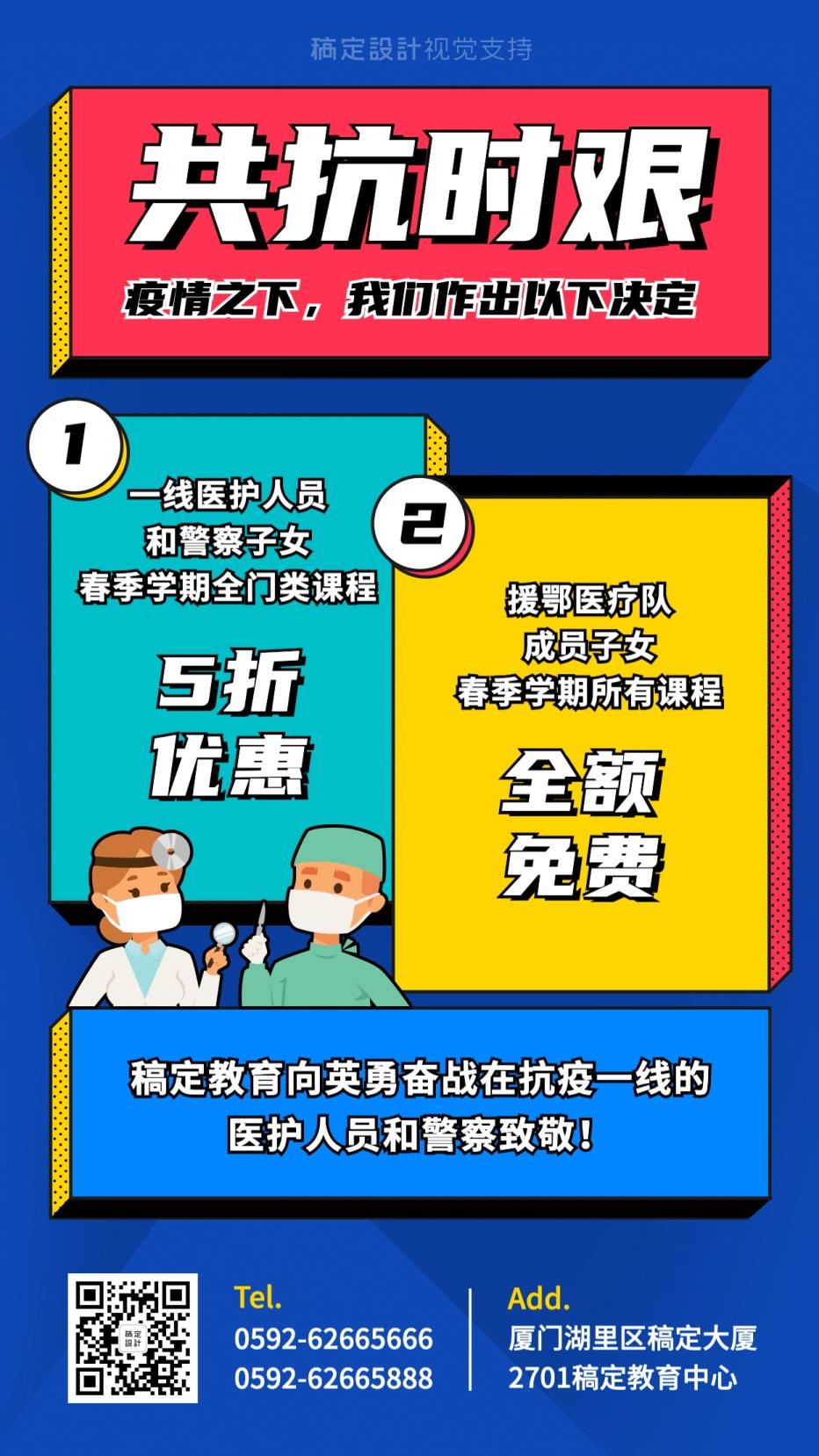 医护警察免费学习课程宣传手机海报