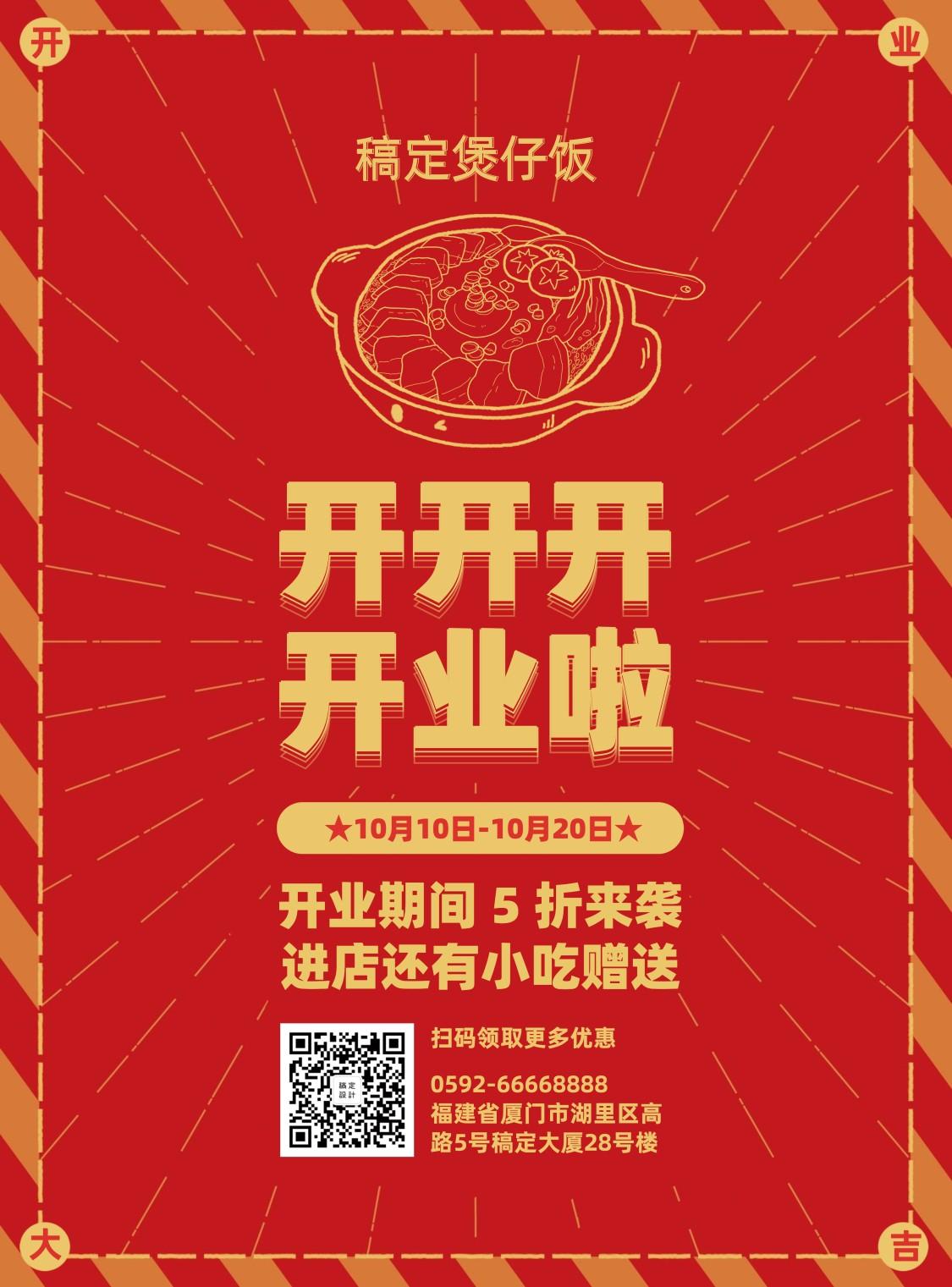 餐饮美食/开业促销/喜庆复古/张贴海报