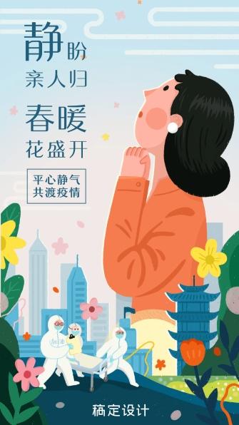 武汉加油共渡疫情插画手机海报