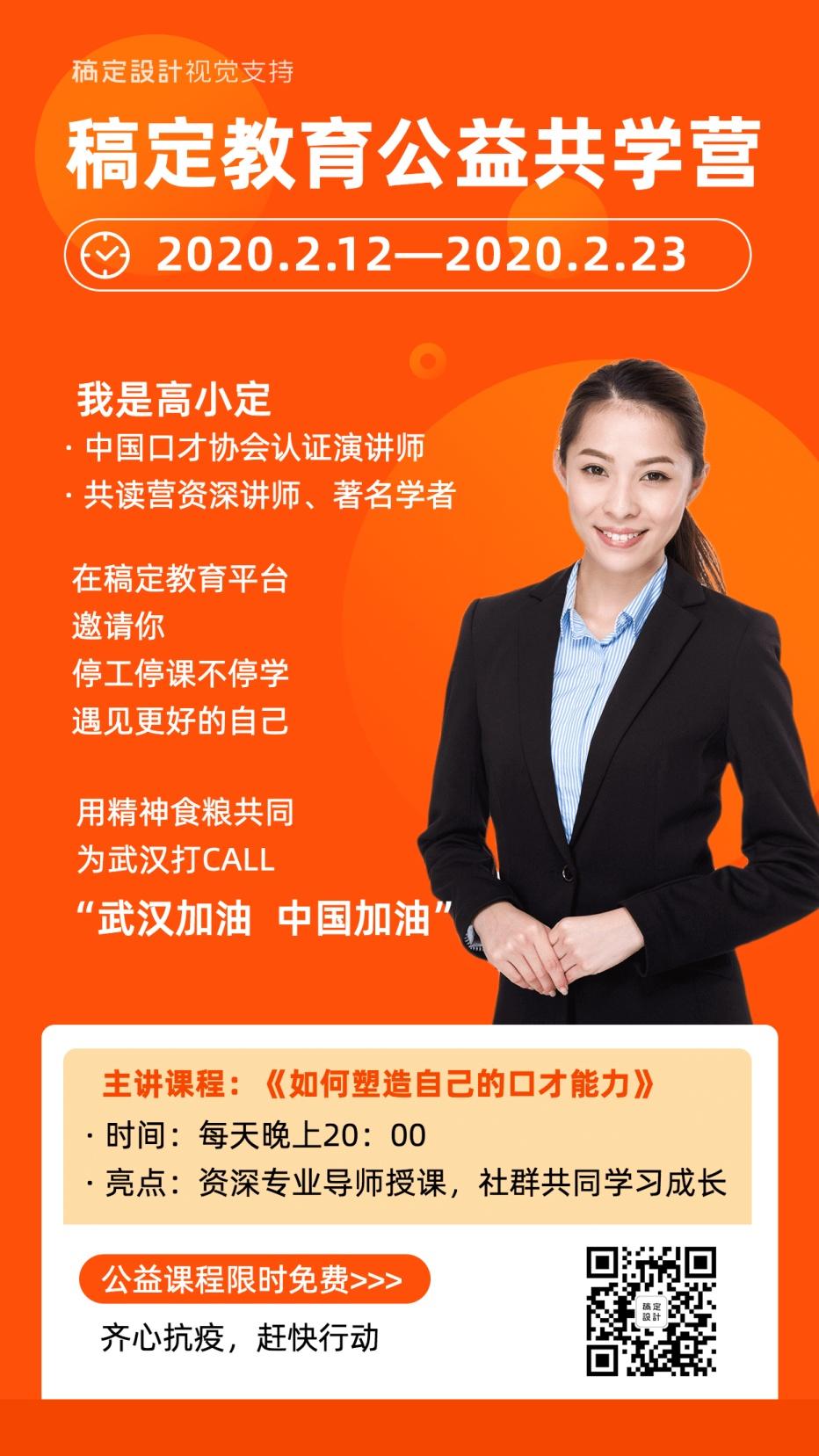 公益课程武汉加油学习直播课程海报