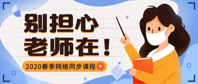 武汉疫情网络教学同步课公告首图