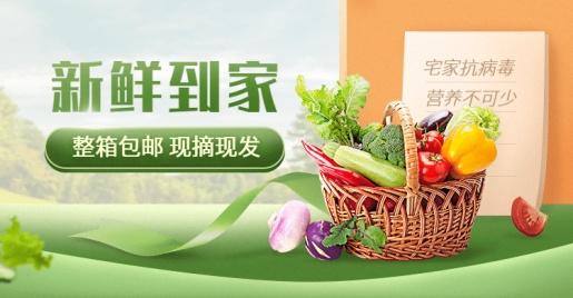 6W疫情相关海报4(蔬菜)