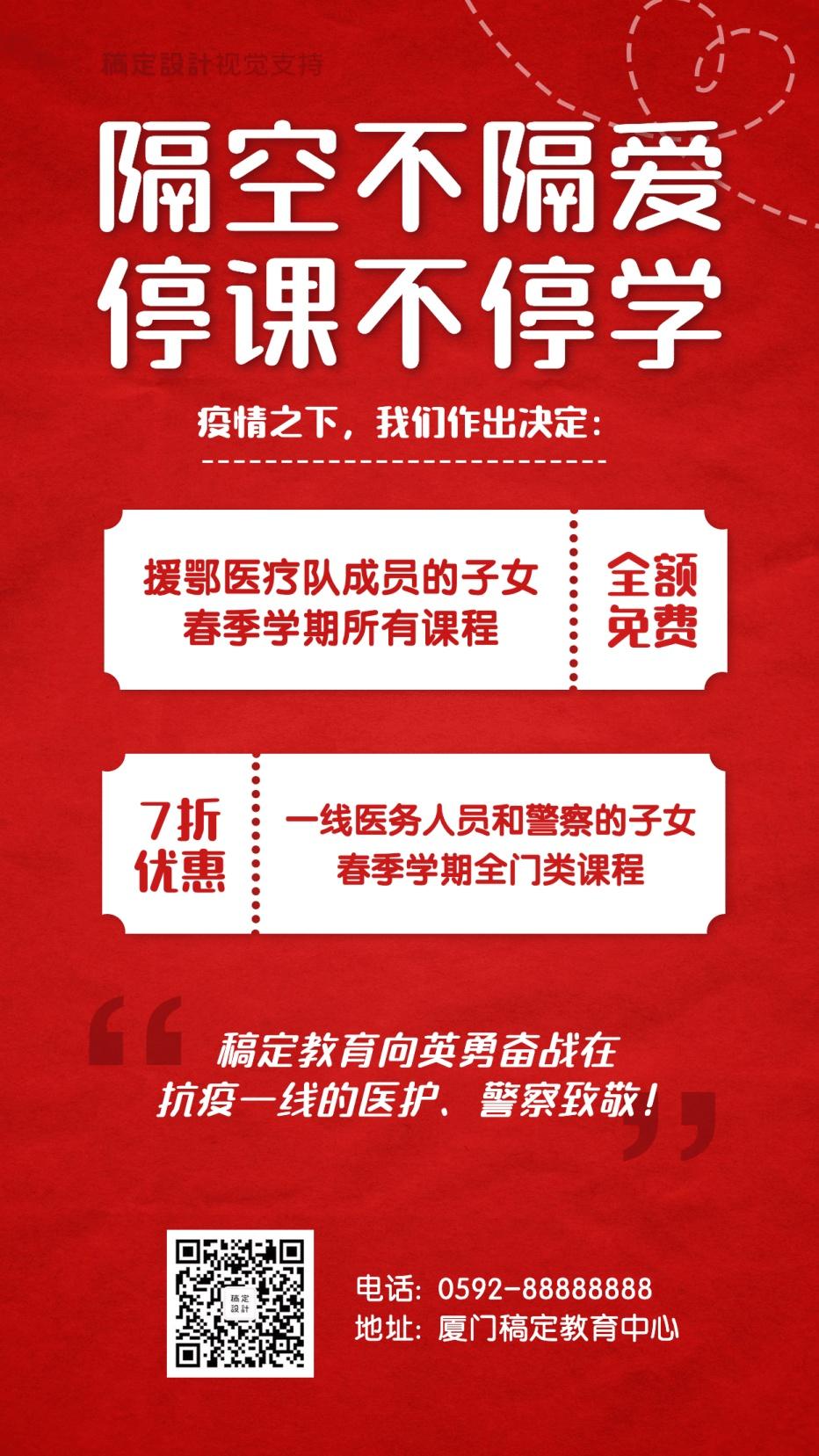 免费学习公益课程宣传海报