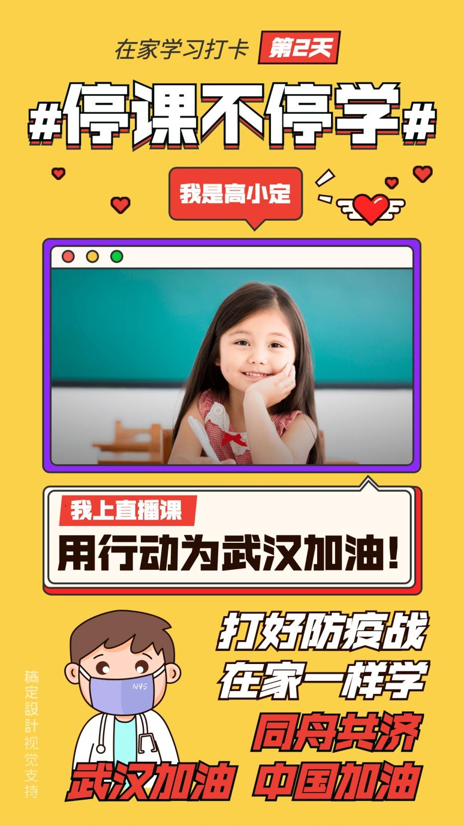 武汉加油社群学习打卡正能量海报