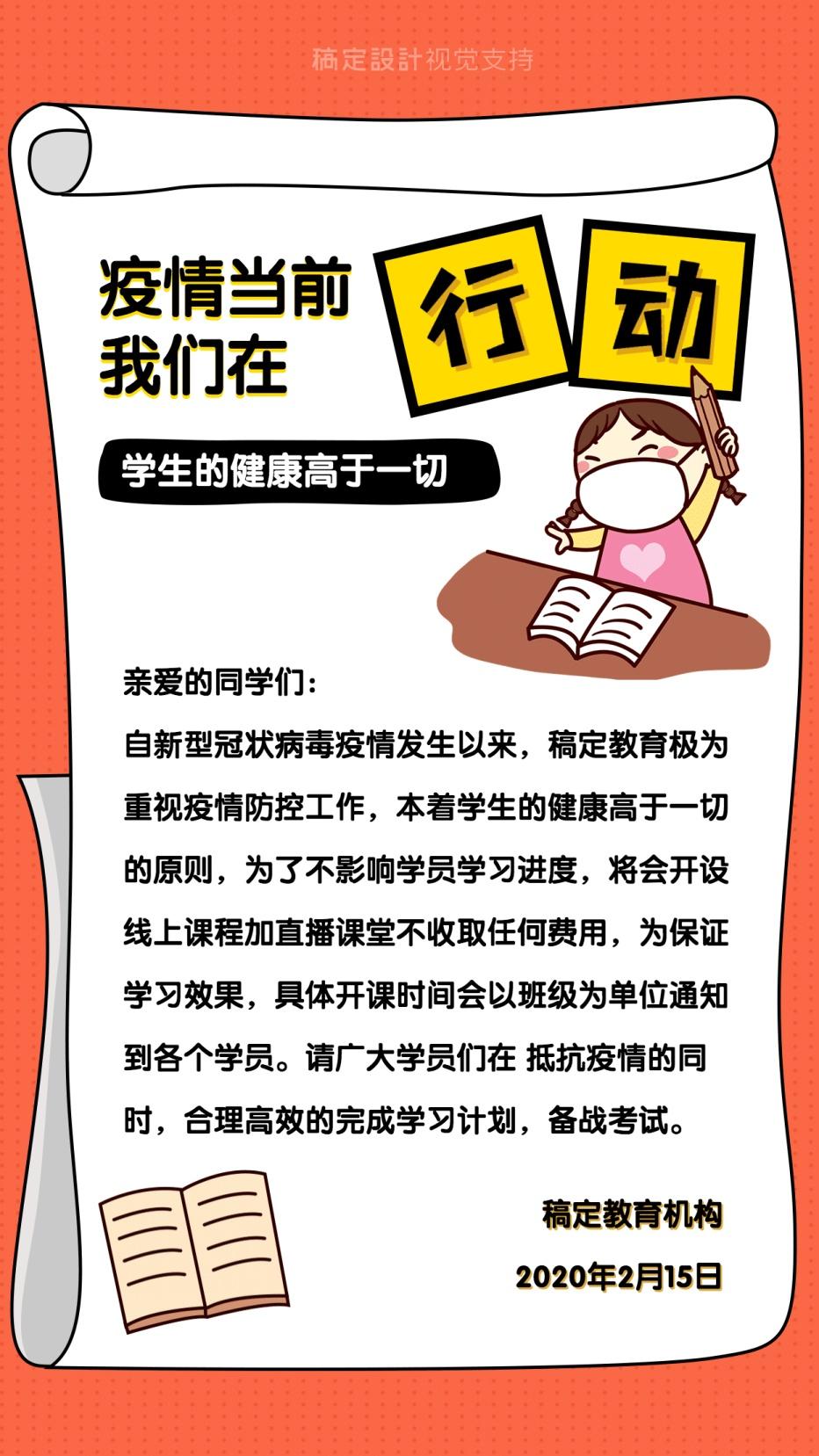 武汉疫情学习加油通知公告