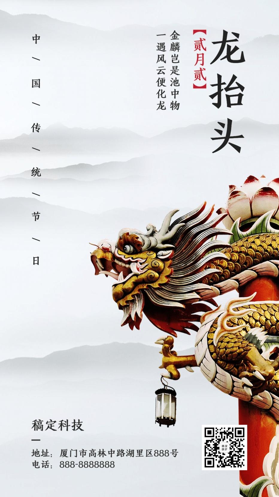 二月二龙抬头节日中国风手机海报