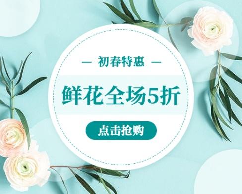 春天鲜花促销优惠上新小程序封面