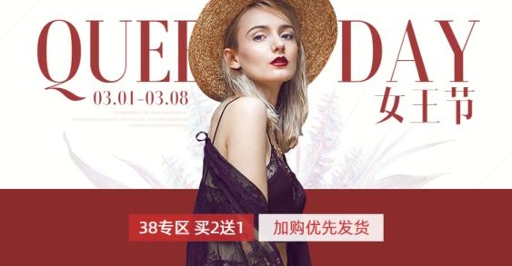 38女王节时尚女装促销海报banner