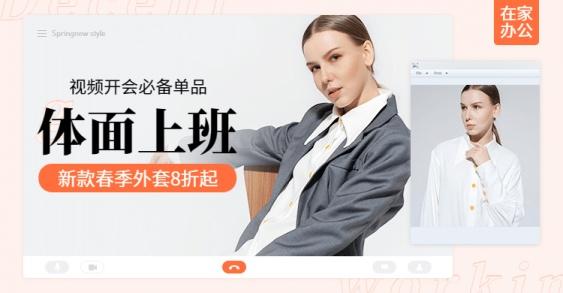 在家办公女装白领外套促销海报banner