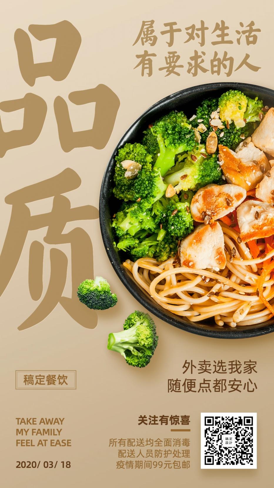 315品质先行餐饮承诺海报