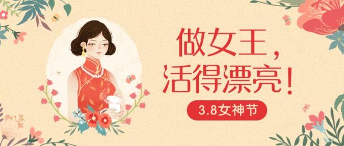 妇女节古风精致公众号首图