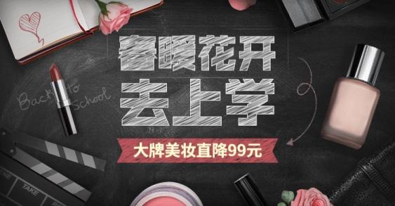 开学季美妆化妆品促销海报banner