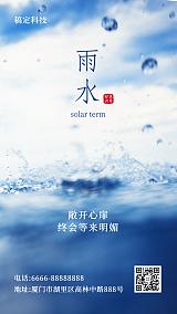 雨水节气问候实景水滴手机海报