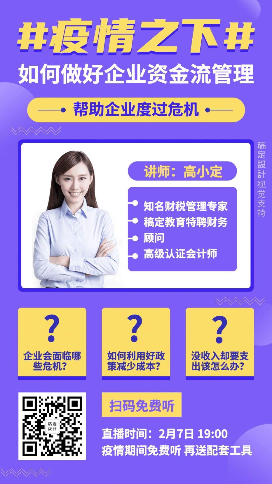 武汉疫情企业转型课程宣传海报