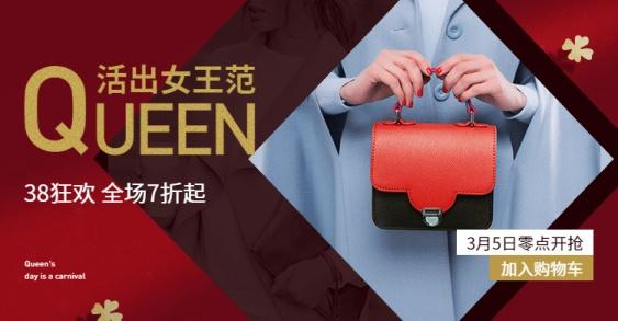 38女王节箱包时尚女包促销海报banner