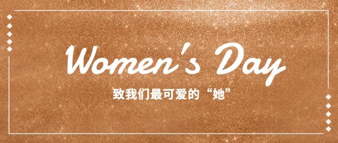 妇女节女王节女神节活动公众号首图