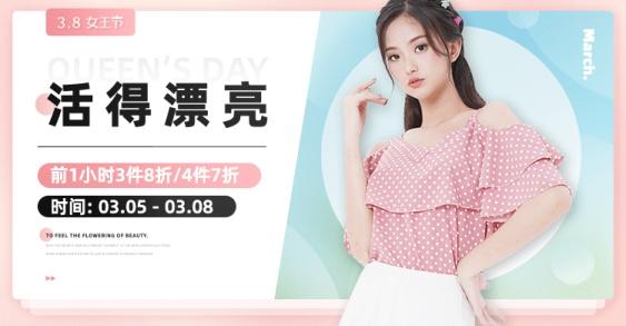 38女王节服装女装促销海报banner