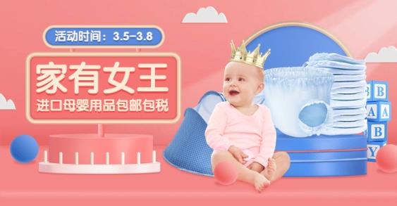 38女王节母婴纸尿裤促销海报banner