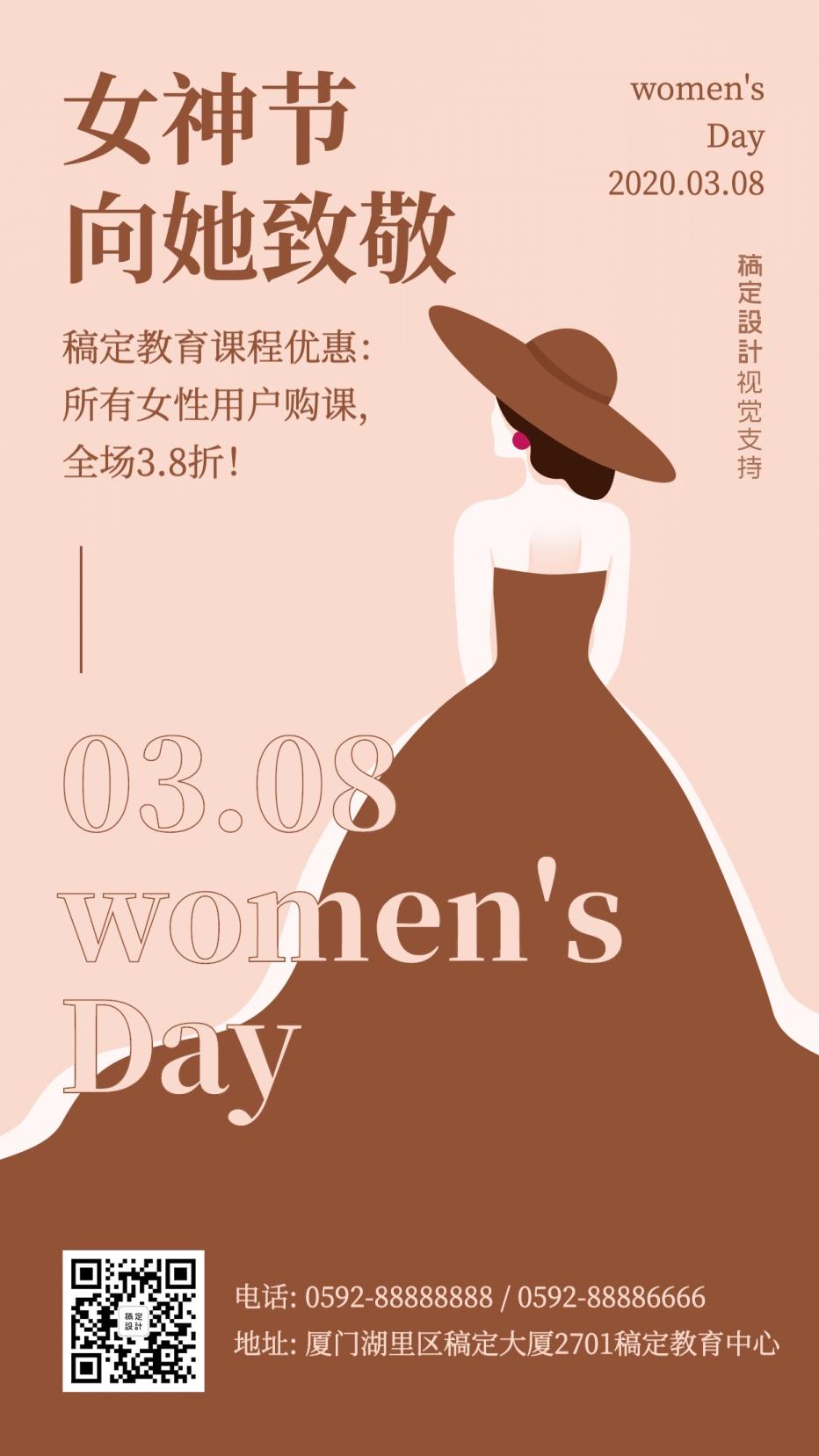 38妇女节古典简约祝福手机海报