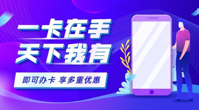 手机通讯业办卡活动横版海报