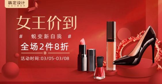 38女王节时尚女鞋美妆促销海报banner