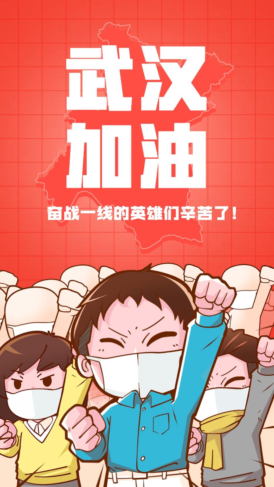 肺炎疫情武汉加油手绘插画海报