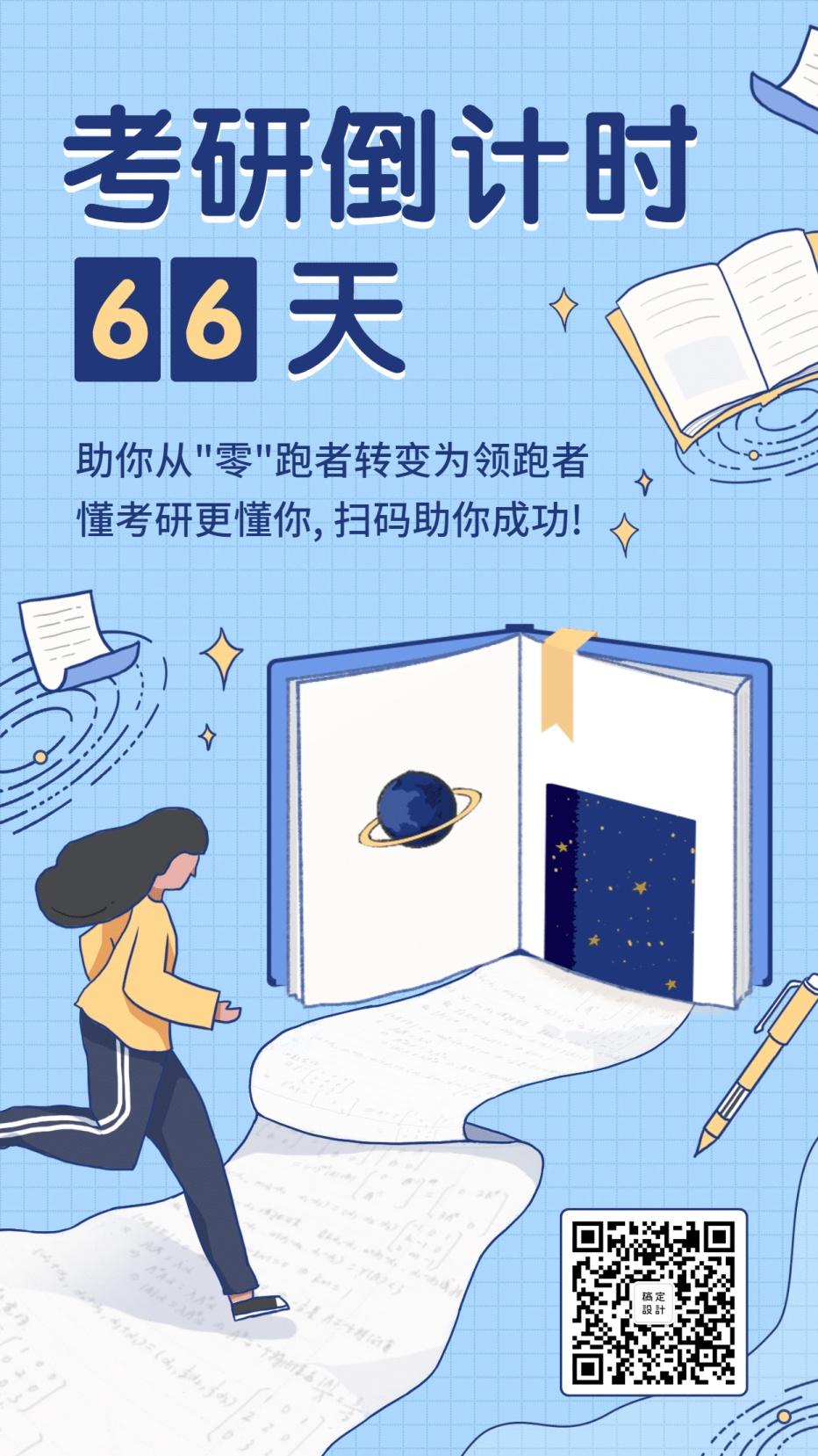 考研考试倒计时手绘插画创意简约文艺手机海报