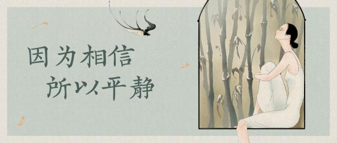 文艺复古情感女性插画公众号首图