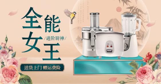 38女王节家电中国风春季促销海报banner