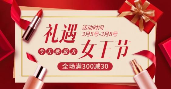 三八女王节美妆海报banner
