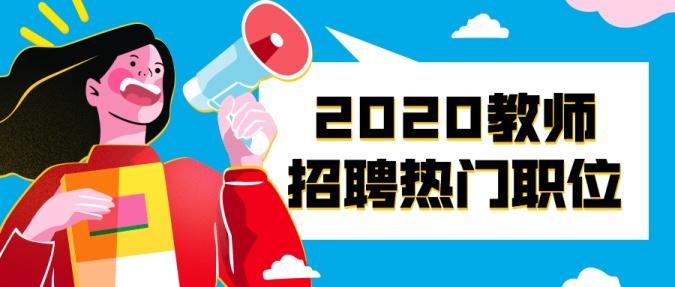 2020教师老师招聘热门职位首图