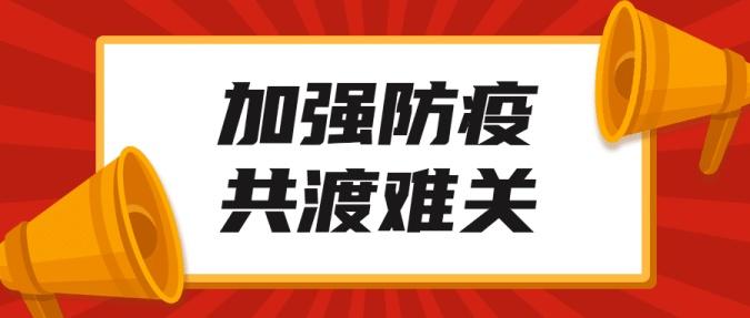 防抗疫情加强防疫通知公告宣传公众号首图