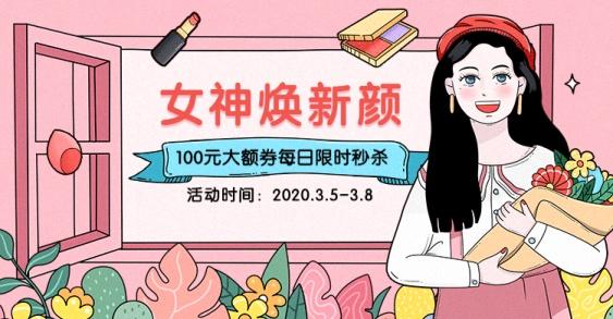 38美妆手绘促销海报banner