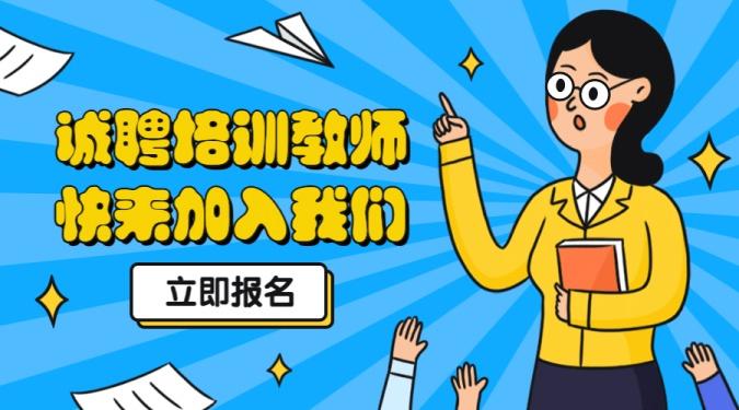 诚聘教育英才老师招聘banner