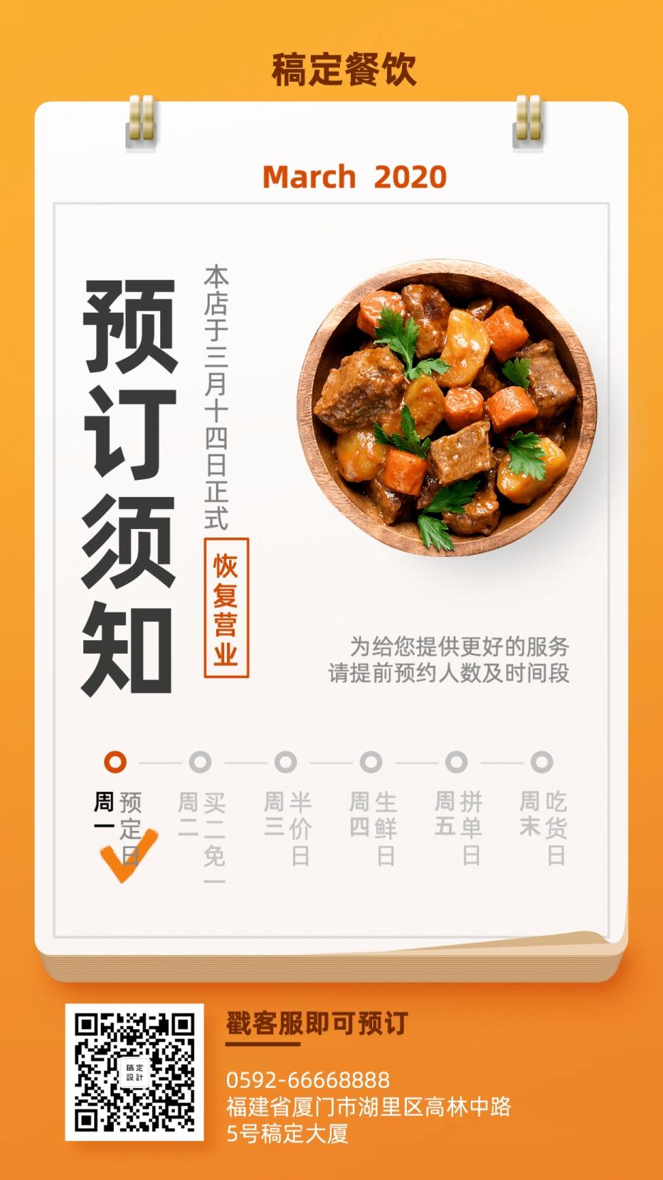 疫情复工餐饮营业预订通知海报