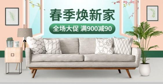 春季家装节促销海报banner