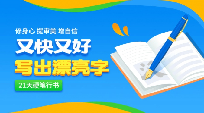 硬笔行书/写字/课程封面