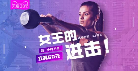 38女王节户外运动促销海报banner