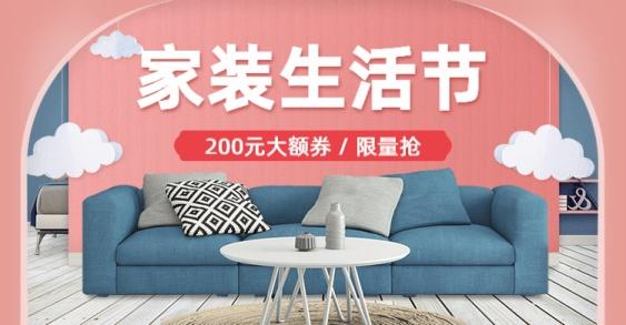 家装节家具促销海报banner