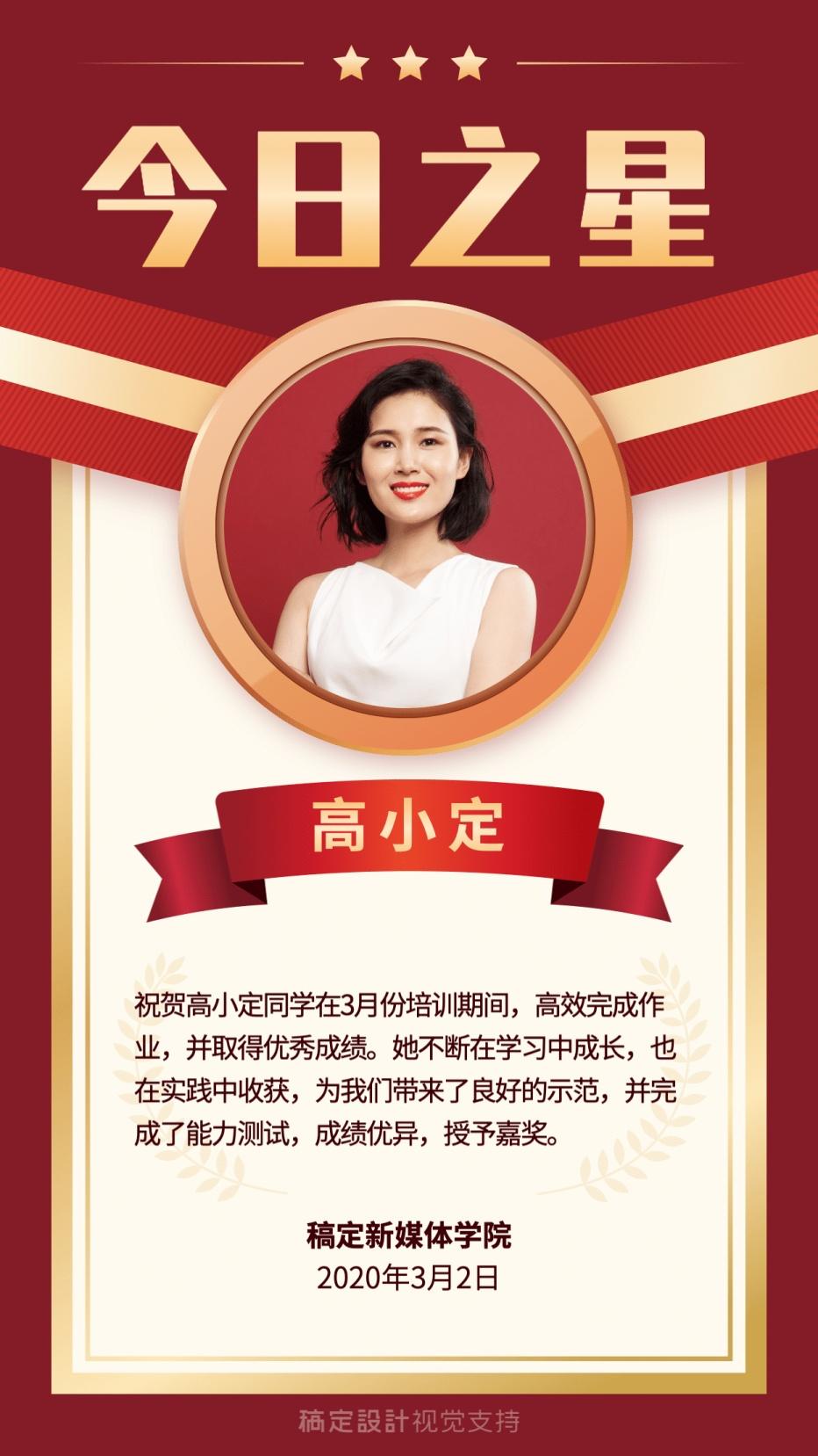 社交——今日之星学习奖状喜庆海报