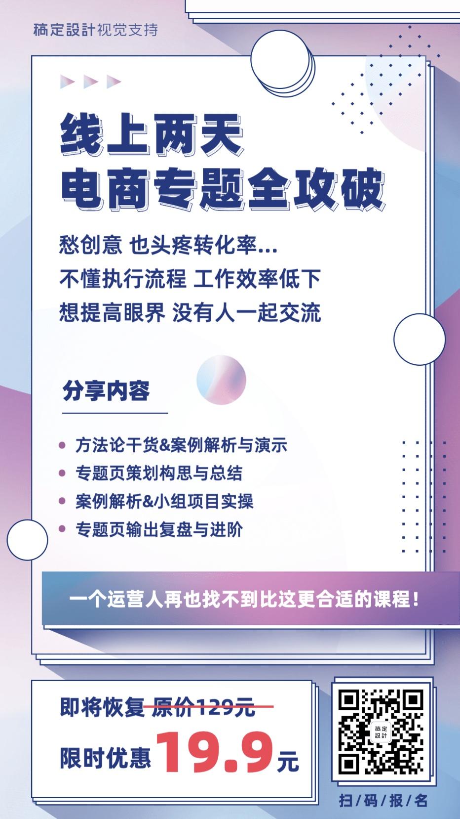 微信——电商培训课堂课程直播海报