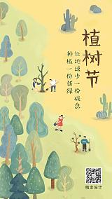 植树节环保倡议种树插画手机海报