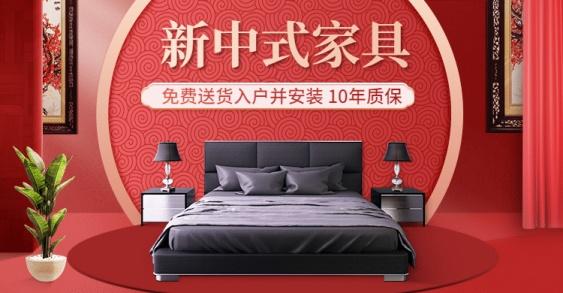 家装节新中式家具海报banner