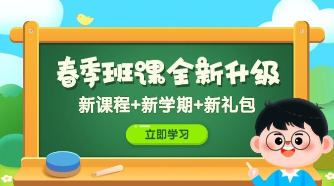 开学季春季班网络授课banner