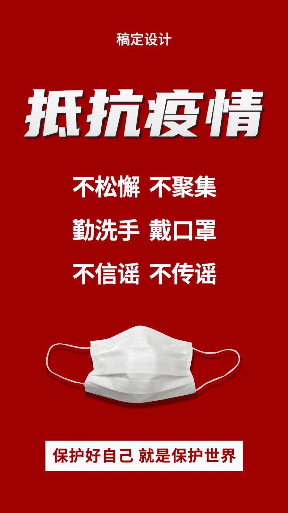 预防肺炎疫情戴口罩宣传手机海报