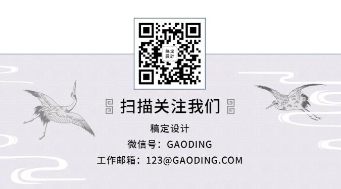 中国风仙鹤古风关注二维码
